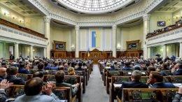 когда в Украине отменят депутатскую неприкосновенность